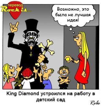 King Diamond и дети