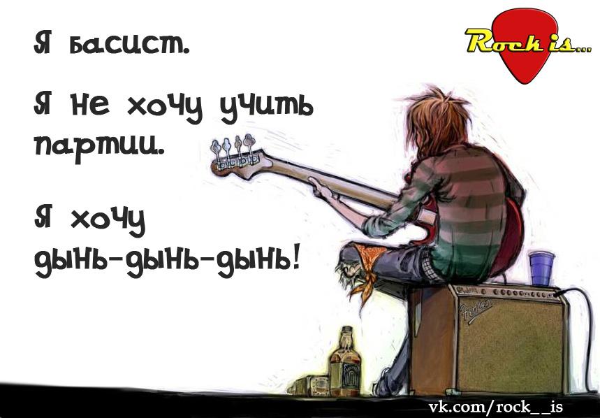 bass-din