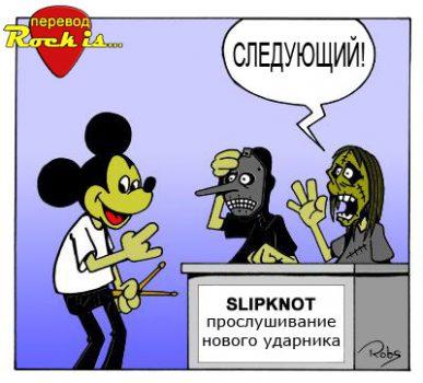 Slipknot drummer