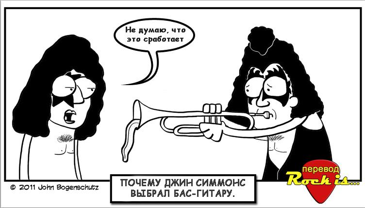 Джин Симмонс с трубой
