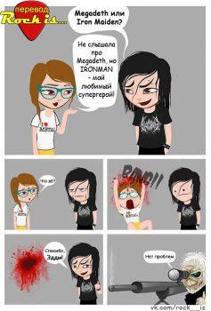 Iron Maiden или Megadeth