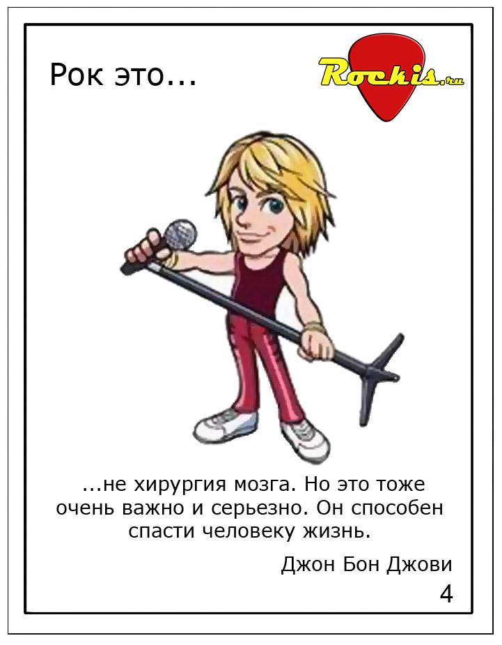 4 - Джон Бон Джови