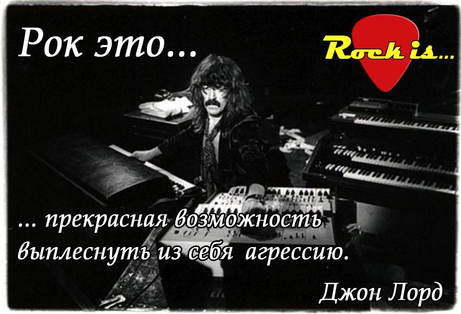 """Первый вкладыш """"Rock is"""" - Джон Лорд"""