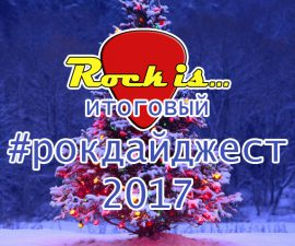 digest 2017