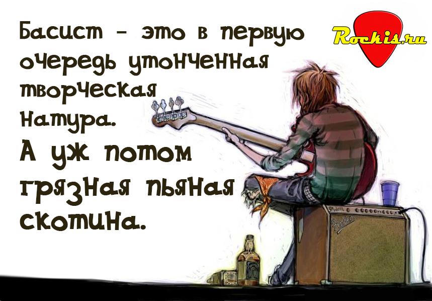 Басист - утонченная натура